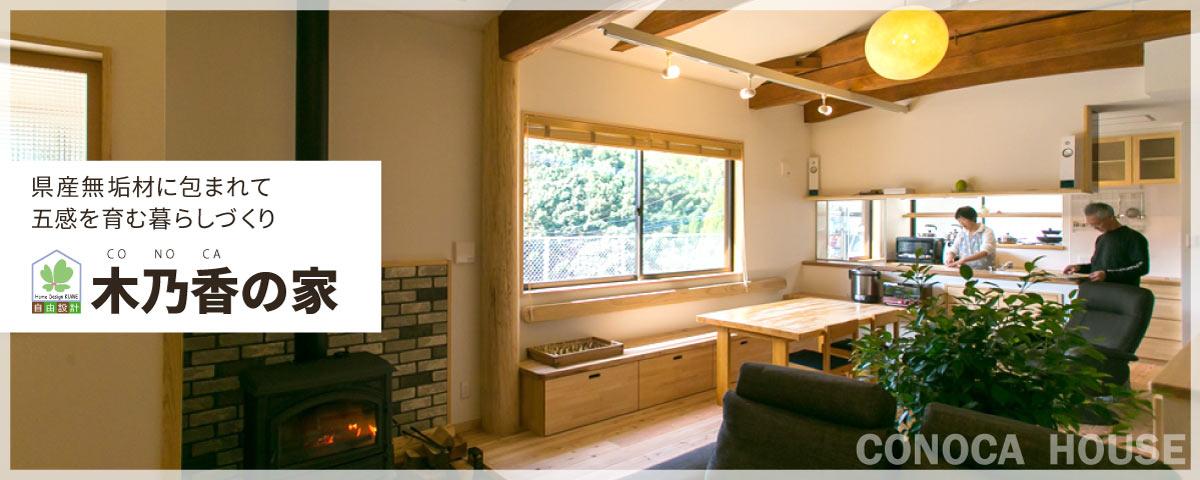 県産無垢材に包まれて五感を育む暮らしづくり「木乃香の家」