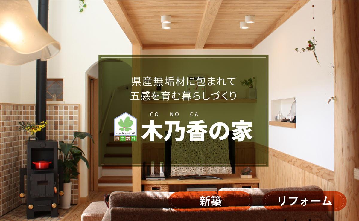 木乃香の家